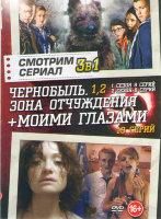 Чернобыль Зона отчуждения 1,2 Сезоны (16 серий) / Моими глазами (19 серий)