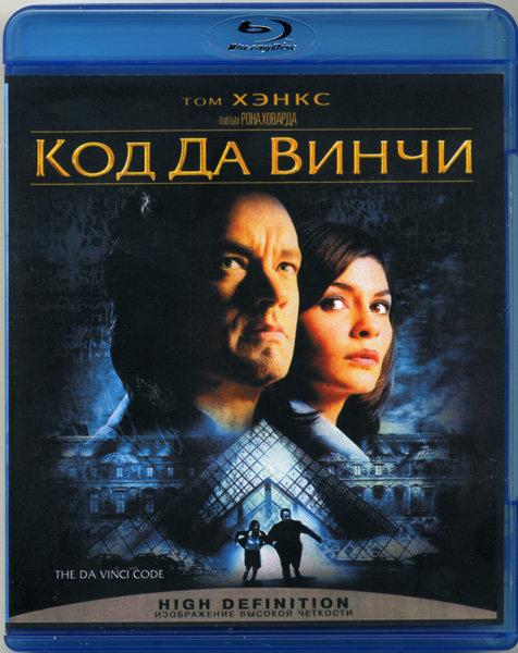 Код да Винчи (Blu-ray)* на Blu-ray