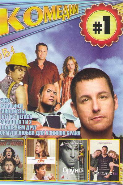 Комедии 1 (Побег из Вегаса / Больше чем друг / Зубная фея / Формула любви для узников брака / Приколисты / Красавчик 1,2 / Бруно) на DVD
