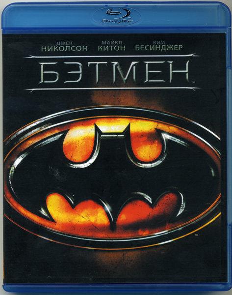 Бэтмен (Blu-ray)* на Blu-ray