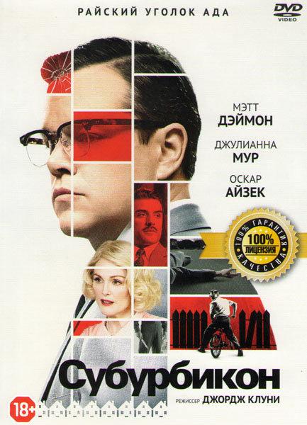 Субурбикон  на DVD