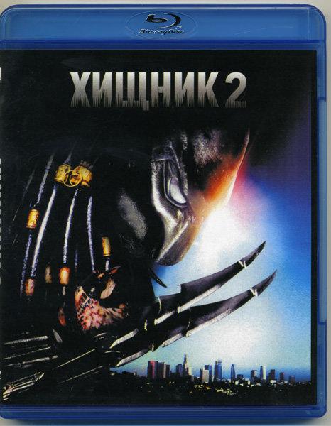 Хищник 2 (Blu-ray)* на Blu-ray