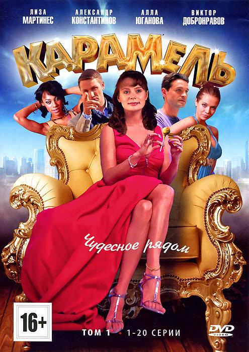 Карамель 1 Том (20 серий) на DVD