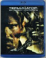 Терминатор 4 Да придет спаситель (Blu-ray)