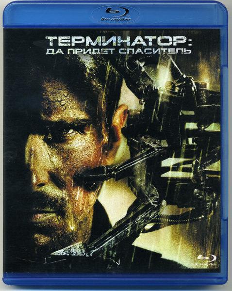 Терминатор 4 Да придет спаситель (Blu-ray)* на Blu-ray