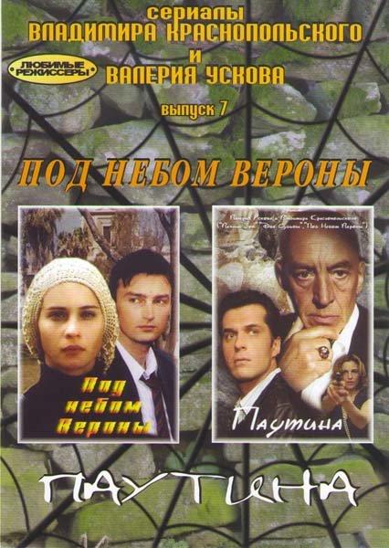 Паутина (16 серий) / Под небом Вероны (8 серий) на DVD