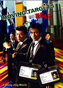 Бегущие мишени на DVD