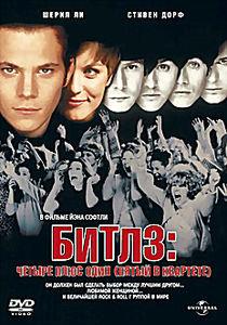 Битлз: Четыре плюс один (Пятый в квартете)  на DVD