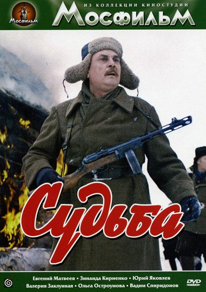 Судьба  на DVD