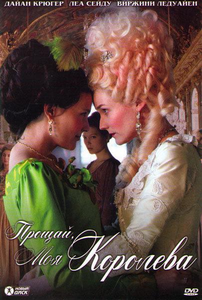 Прощай моя королева на DVD