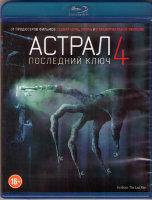 Астрал 4 Последний ключ (Blu-ray)*