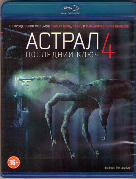 Астрал 4 Последний ключ (Blu-ray)* на Blu-ray