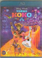 Тайна Коко 3D+2D (Blu-ray)