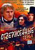Отверженные ( Жозе Дайян) (2dvd) на DVD