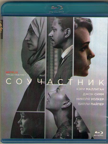 Соучастник (4 серии) (Blu-ray) на Blu-ray
