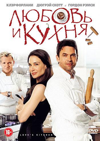 Любовь и кухня на DVD