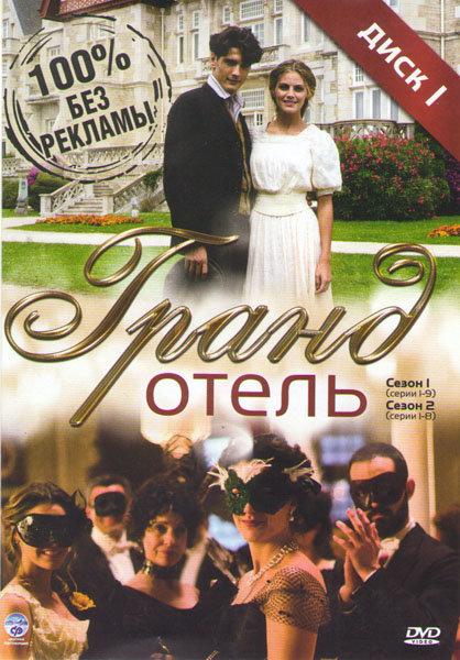 Гранд отель 1 Сезон (9 серий) / 2 Сезон (8 серий)  на DVD