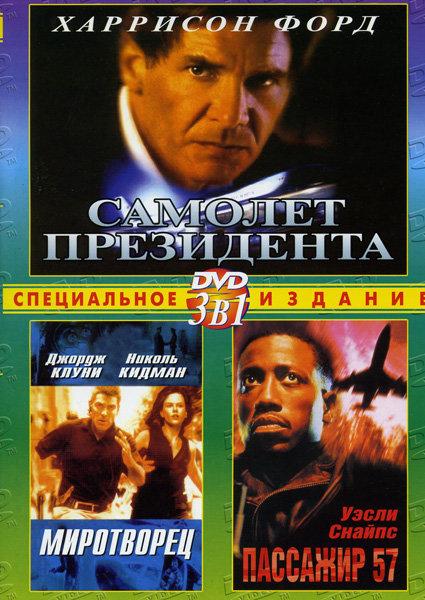 Самолет президента/Миротворец/Пассажир 57 на DVD