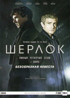 Шерлок 4 Сезон (3 серии) / Шерлок Безобразная невеста (2 DVD)