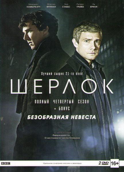 Шерлок 4 Сезон (3 серии) / Шерлок Безобразная невеста (2 DVD) на DVD