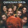 Обратная связь (Blu-ray)* на Blu-ray
