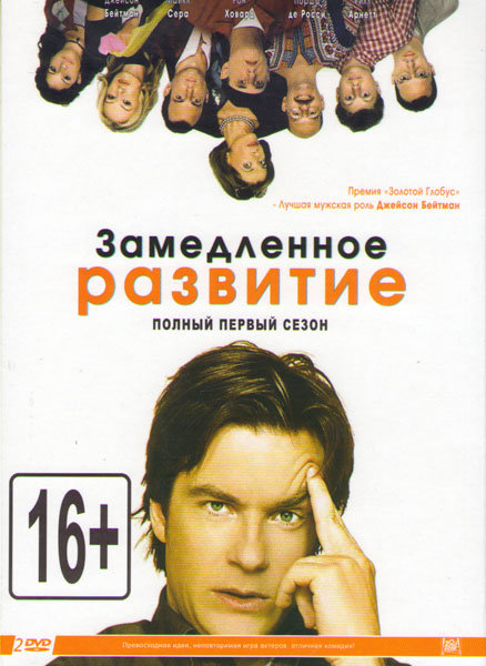 Замедленное развитие 1 Сезон (22 серии) (2 DVD) на DVD