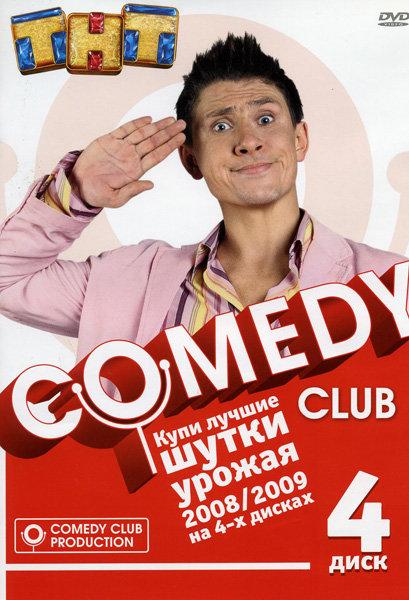 Comedy Club Шутки урожая 2008/2009 4  Диск на DVD
