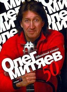 Олег Митяев - из ничегонеделанья  на DVD