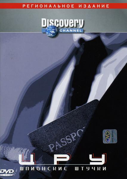 Discovery  ЦРУ Шпионские штучки на DVD