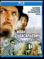 Иван Васильевич меняет профессию 3D+2D (Blu-ray)