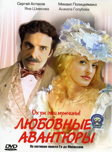 Любовные авантюры  на DVD