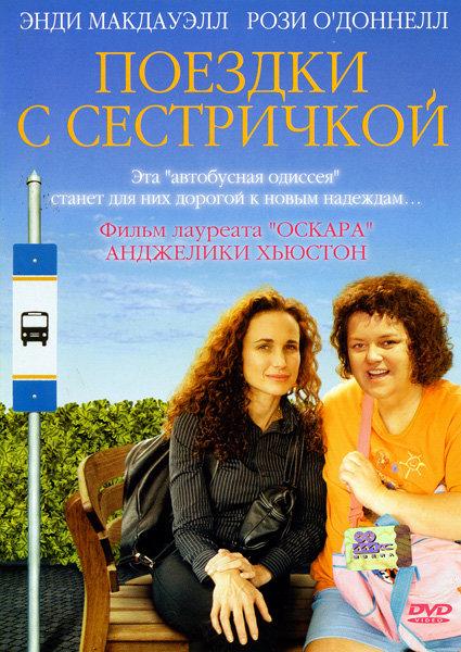 Поездки с сестричкой  на DVD