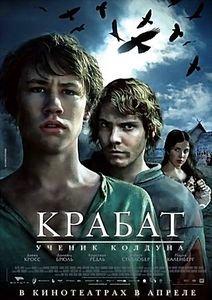 Крабат Ученик колдуна на DVD