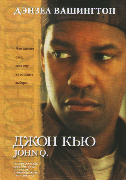 Джон Кью на DVD