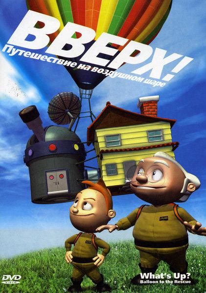 Вверх  Путешествие на воздушном шаре на DVD
