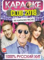 Караоке club 1000% русский хит 181 песня