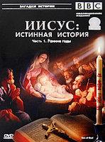 BBC Иисус Истинная история 1 Часть Ранние годы на DVD