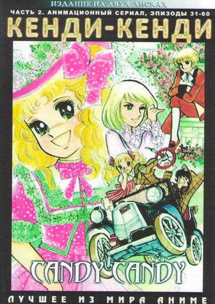 Кенди Кенди 2 Часть (31-60 серии) (2 DVD) на DVD