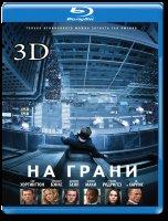 На грани 3D (Blu-ray)