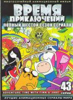 Время приключений (Время приключений с Финном и Джейком) 6 Сезон (43 серии) (2 DVD)