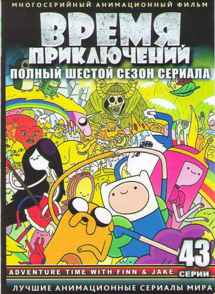 Время приключений (Время приключений с Финном и Джейком) 6 Сезон (43 серии) (2 DVD) на DVD