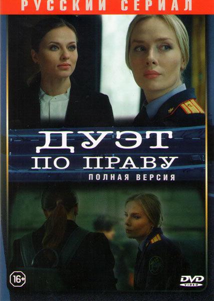 Дуэт по праву (18 серий) на DVD