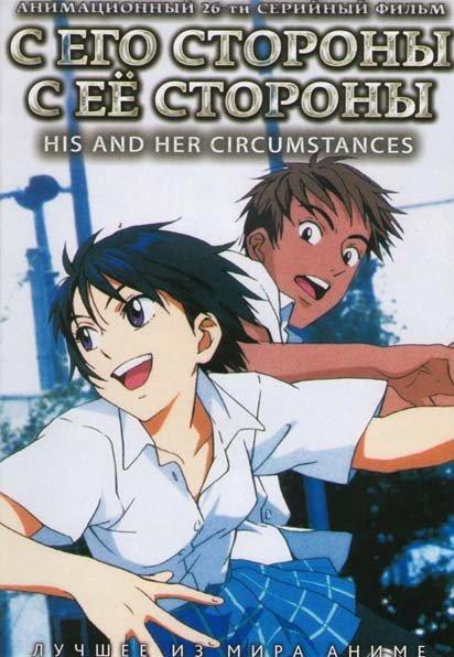 С его стороны с ее стороны (26 серий) на DVD