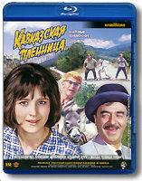 Кавказская пленница или новые приключения Шурика (Blu-ray)*