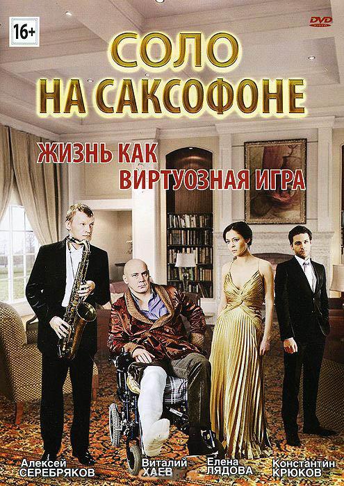 Соло на саксофоне на DVD