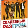 Свадебный разгром (DVD+Blu-ray) на DVD