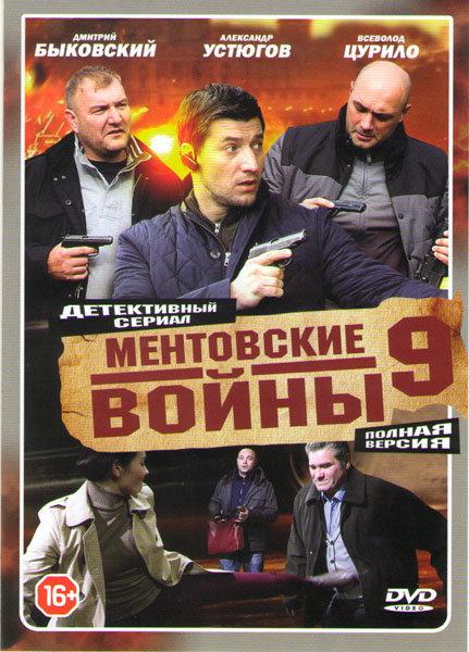 Ментовские войны 9 Сезон (16 серии) на DVD