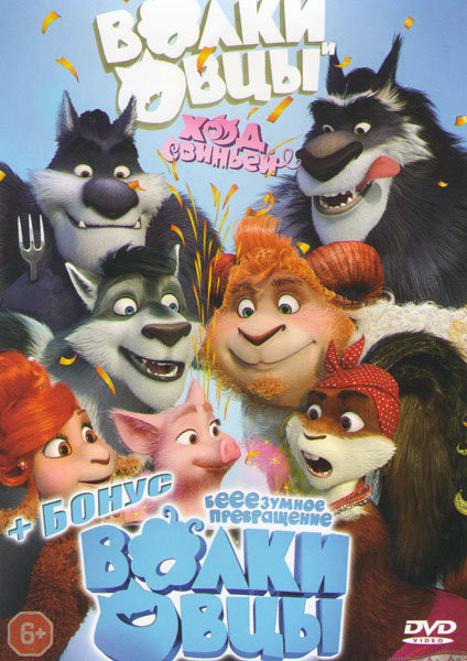 Волки и Овцы Ход свиньей / Волки и овцы бе е е зумное превращение на DVD