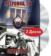Петровка 38 / Огарева 6 (2 DVD)