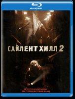 Сайлент Хилл 2 3D+2D (Blu-ray 50GB)